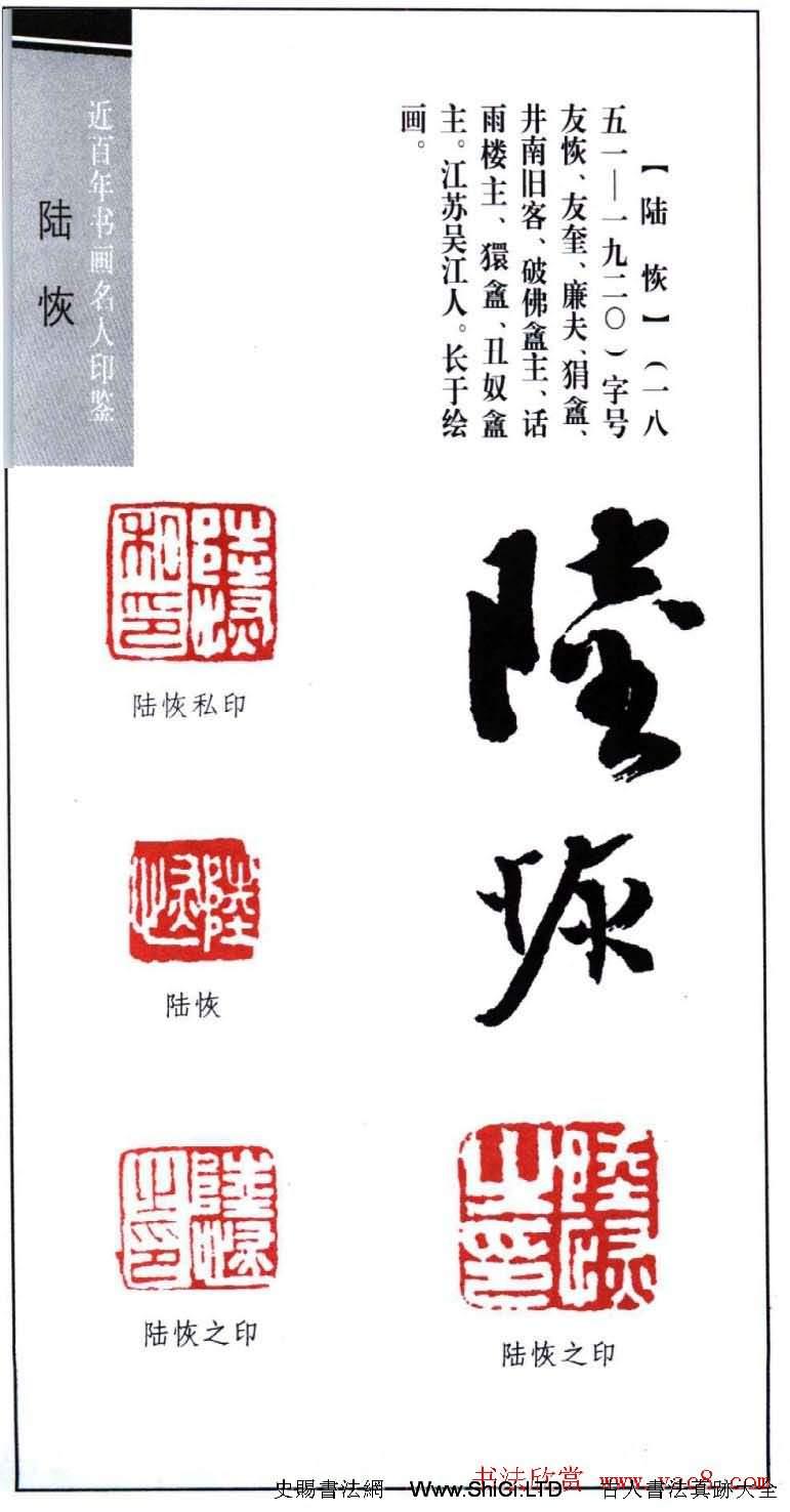 近代畫家陸恢印鑒真跡欣賞(共5張圖片)