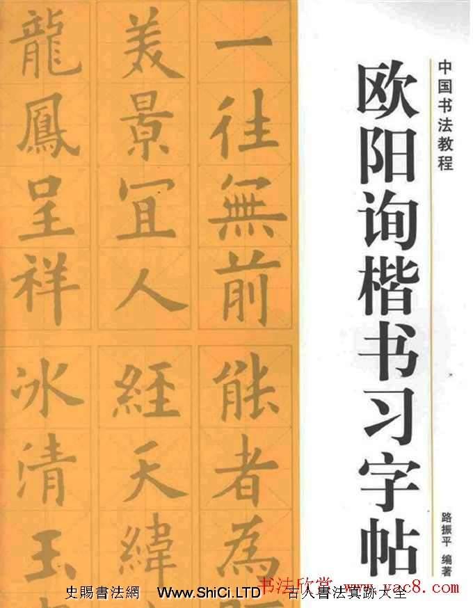 中國書法教程《歐陽詢楷書習字帖》(共74張圖片)