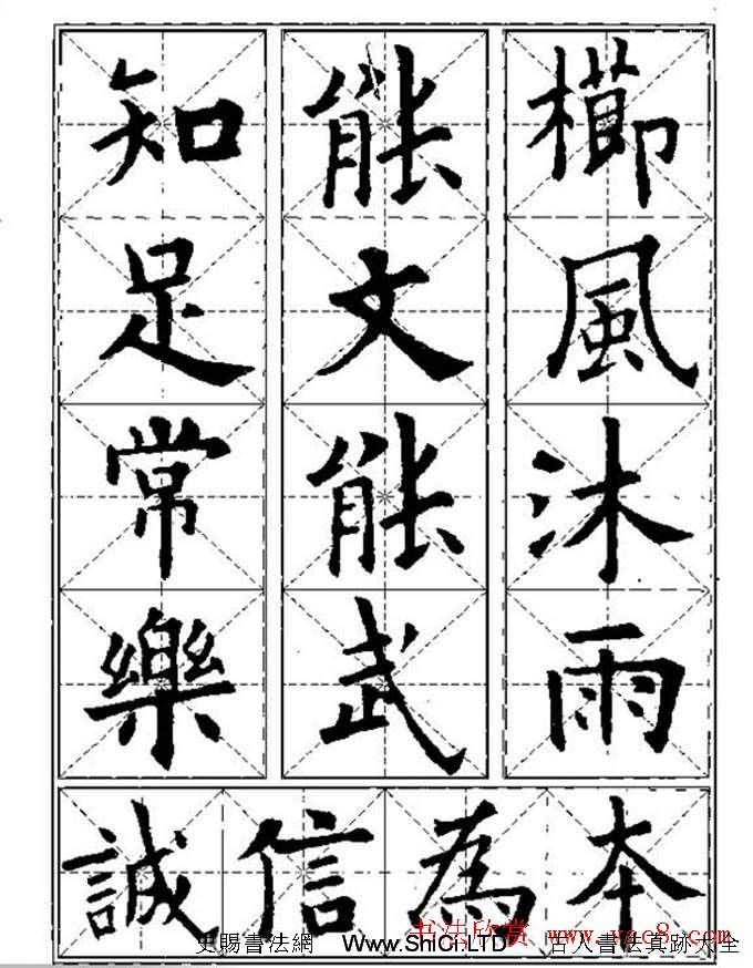 中國書法教程《歐陽詢楷書習字帖》