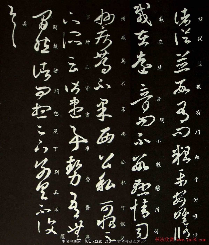 王羲之草書真跡欣賞《諸從帖》三種(共3張圖片)