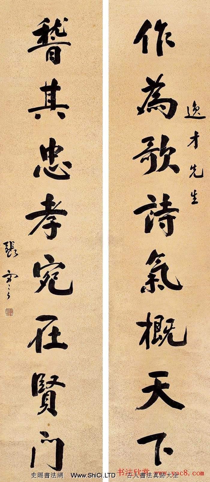 近代張謇書法作品欣賞