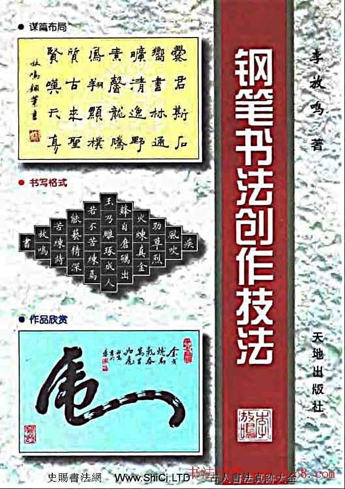 李放鳴字帖《鋼筆書法創作技法》(共58張圖片)