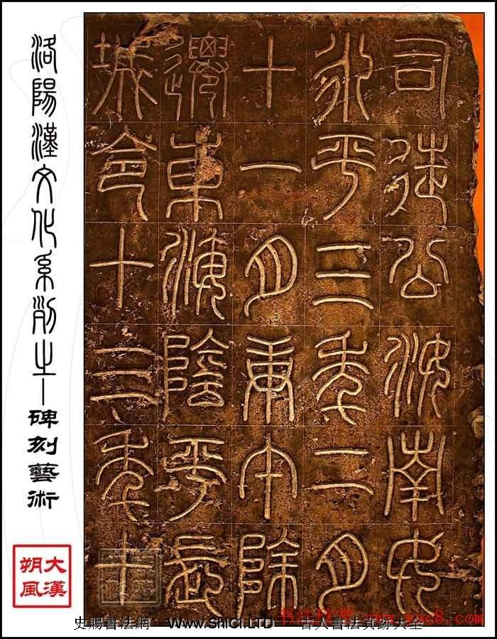 東漢篆書《漢司徒袁安碑》原石賞析