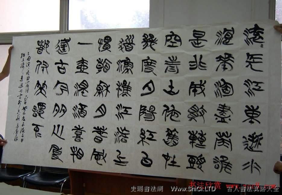 高慶春篆書欣賞八尺橫幅