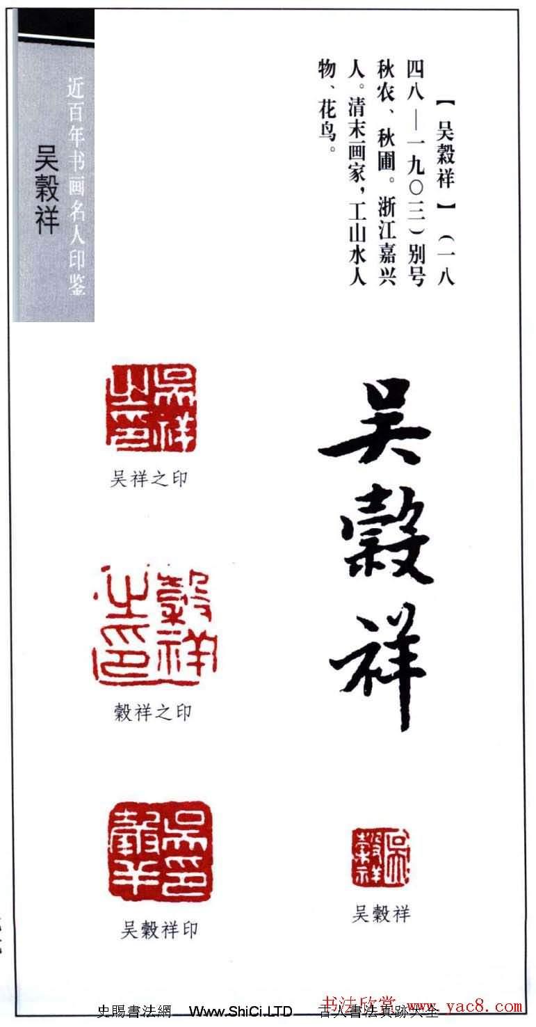 清末畫家吳谷祥印鑒真跡欣賞(共2張圖片)