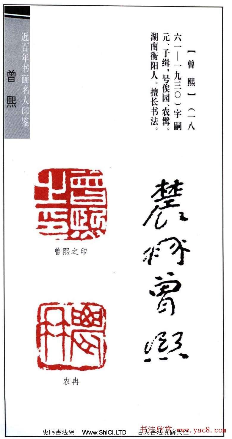 近代書法家曾熙印鑒真跡欣賞(共3張圖片)