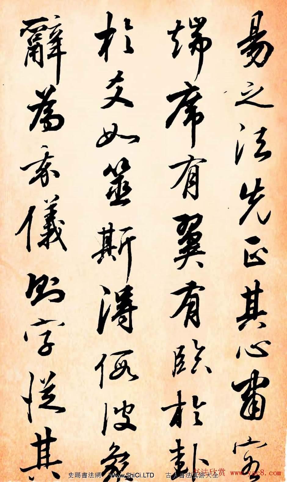 張照行書字帖賞析易經冊(共12張圖片)