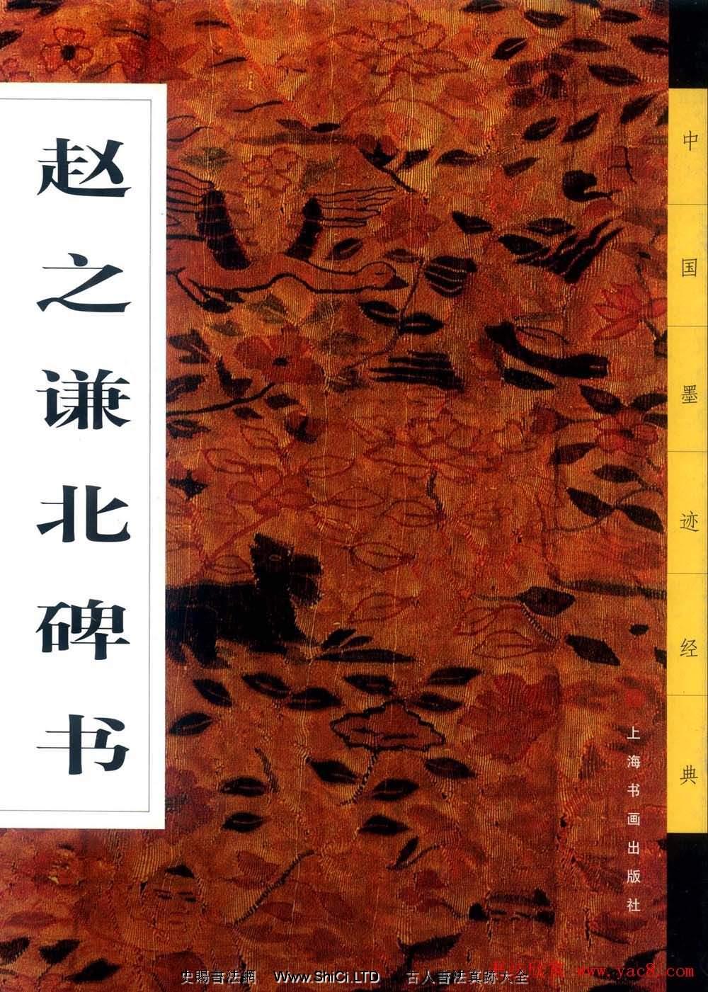 書畫大師趙撝叔字帖《趙之謙北碑書》(共18張圖片)