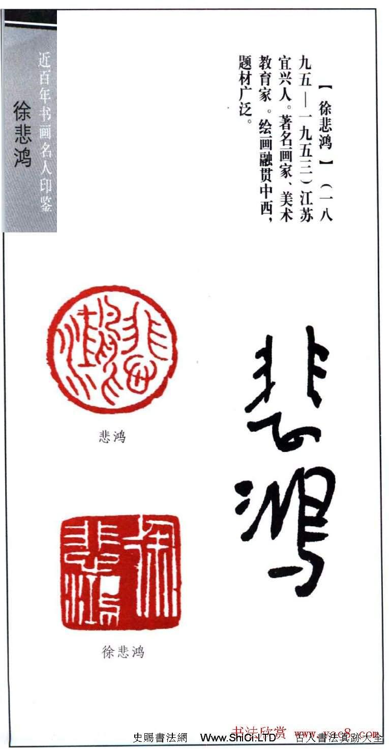 著名畫家徐悲鴻印鑒真跡欣賞(共10張圖片)