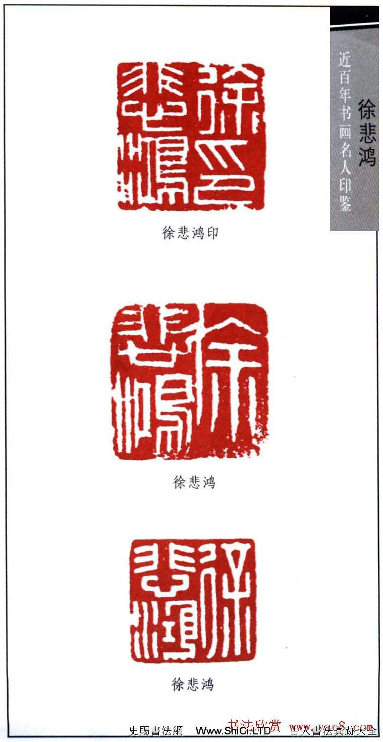 著名畫家徐悲鴻印鑒欣賞