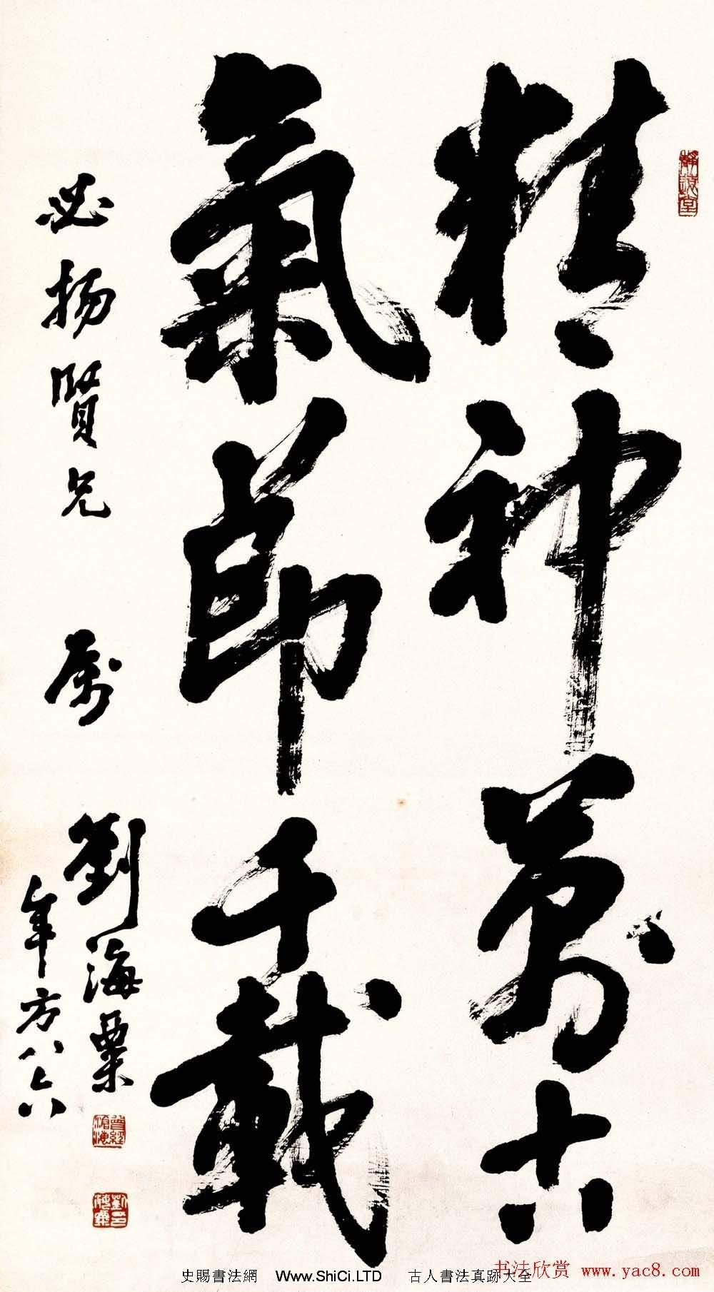 名人墨跡展覽劉海粟書法藝術(共77張圖片)