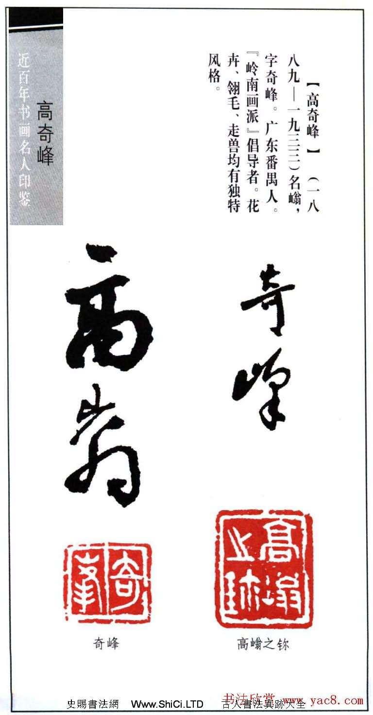 嶺南畫派高奇峰印鑒真跡欣賞(共3張圖片)