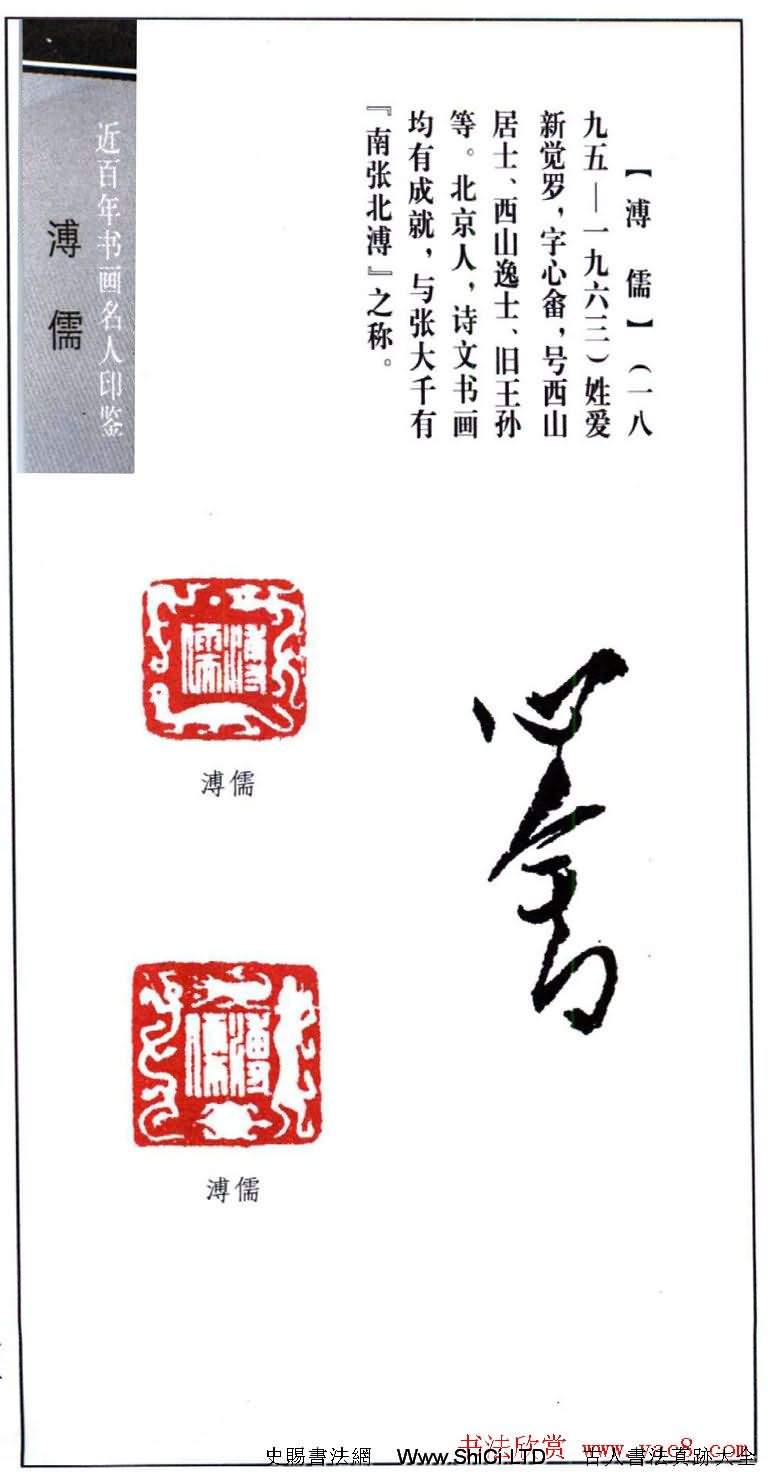 近代書畫名家溥儒印鑒真跡欣賞(共3張圖片)