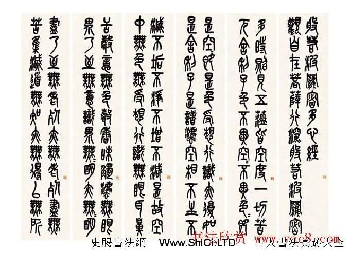 吳昌碩篆書真跡欣賞《般若波羅蜜多心經》(共6張圖片)