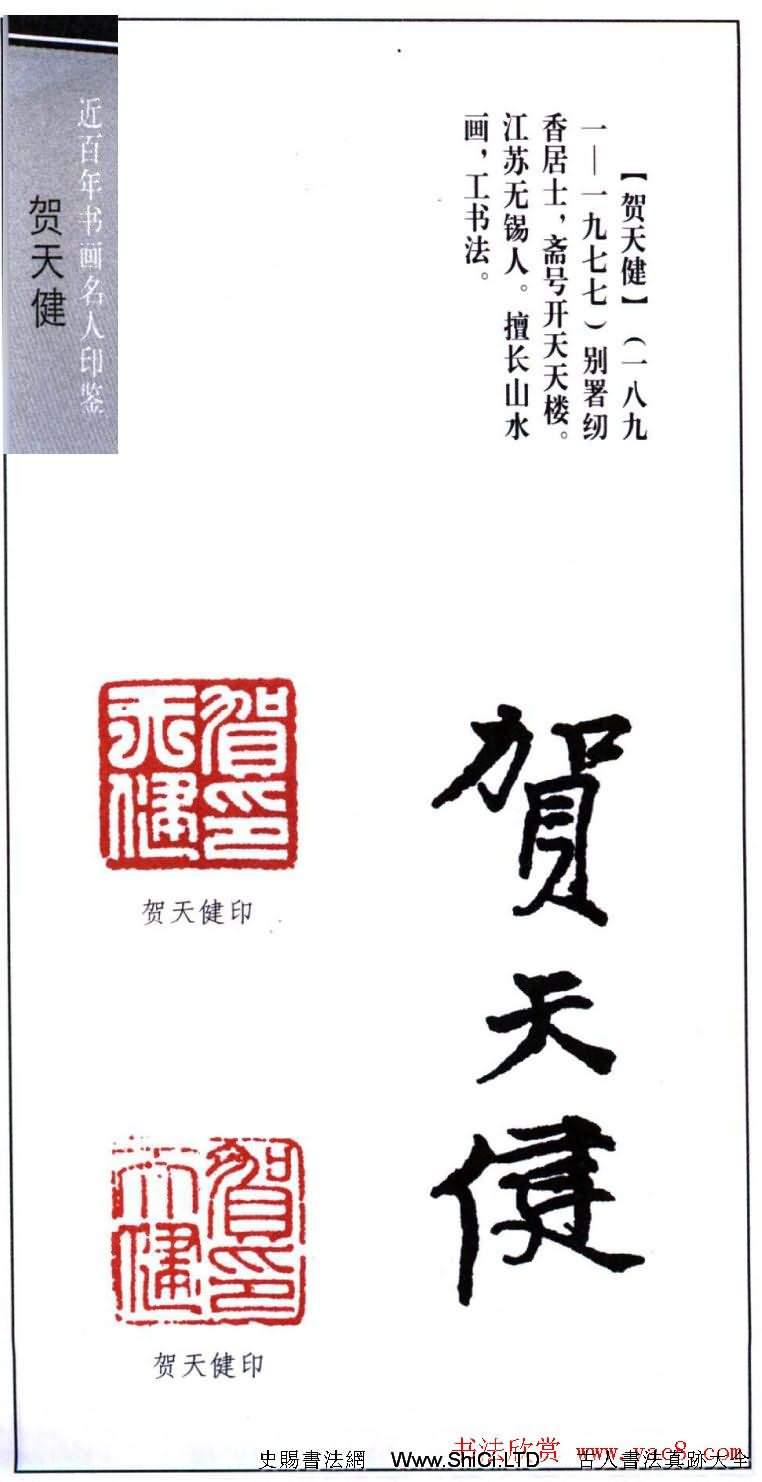 書畫名家賀天健印鑒真跡欣賞(共5張圖片)