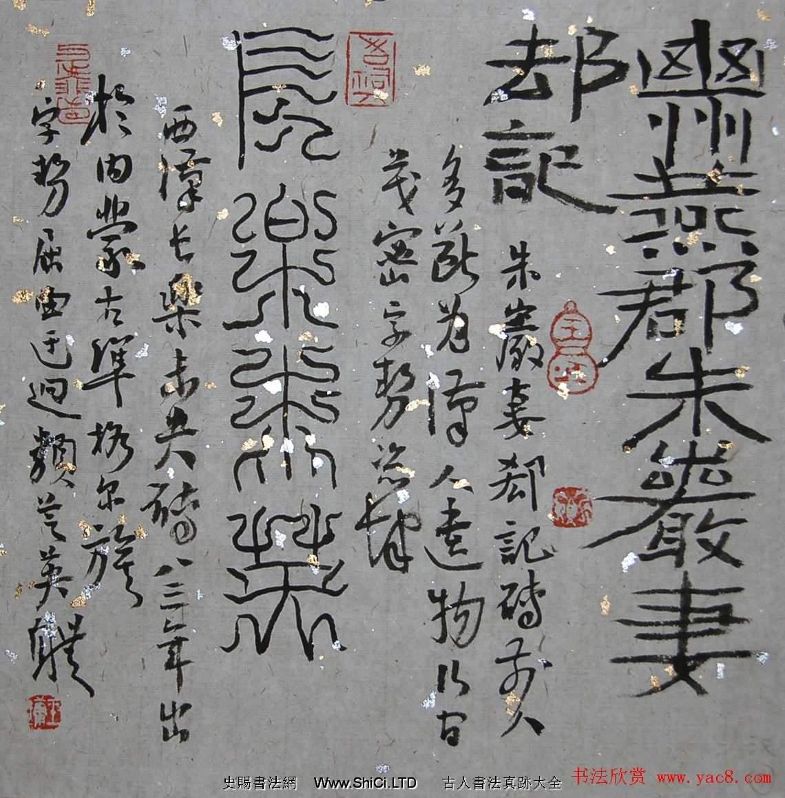 王鏞銘刻書法賞析意臨十開冊頁(共10張圖片)