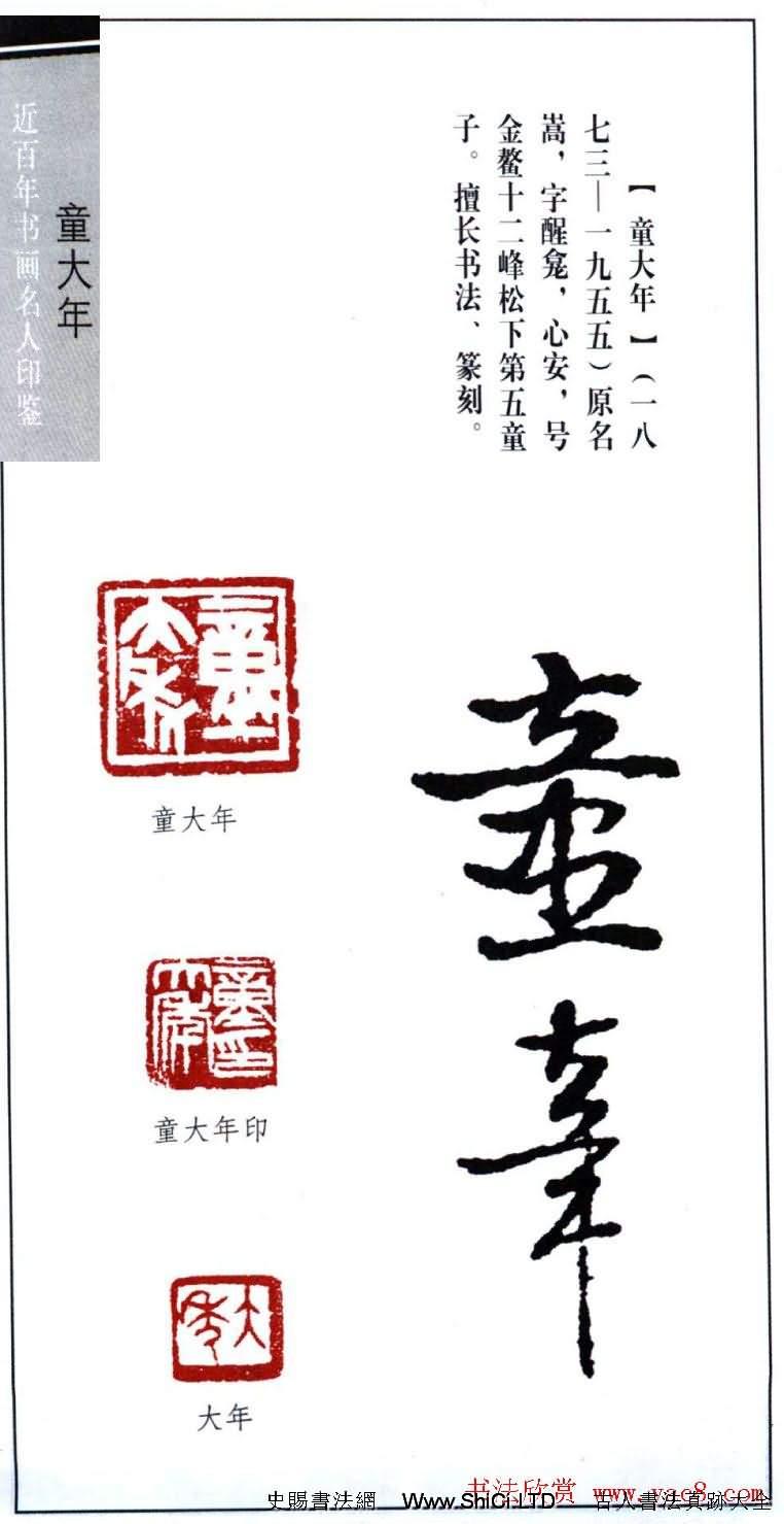 書法篆刻名家童大年印鑒真跡欣賞(共4張圖片)
