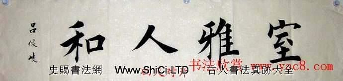 呂俊岐歐楷書法作品真跡欣賞(共6張圖片)