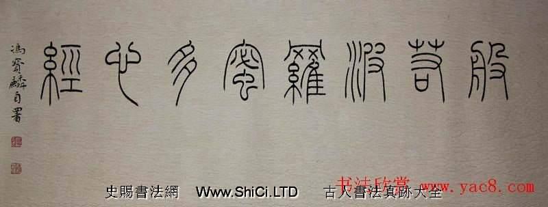 馮寶麟鐵線篆書真跡欣賞《心經》兩種(共23張圖片)