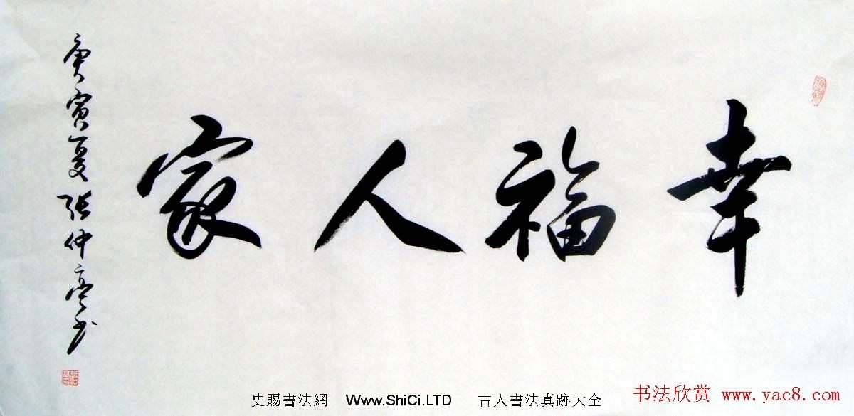 張仲亭行書書法作品真跡欣賞(共18張圖片)