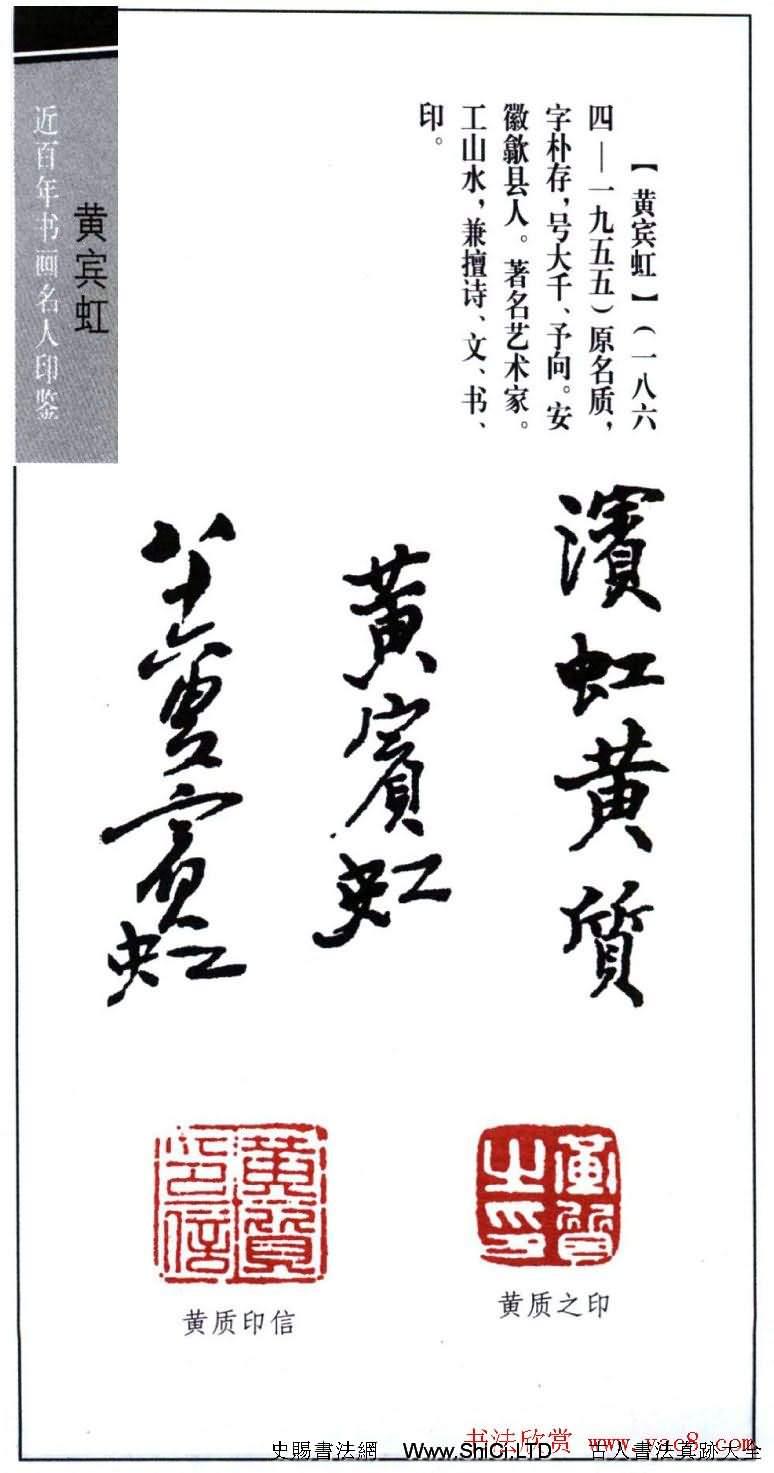 著名書畫家黃賓虹印鑒真跡欣賞(共7張圖片)