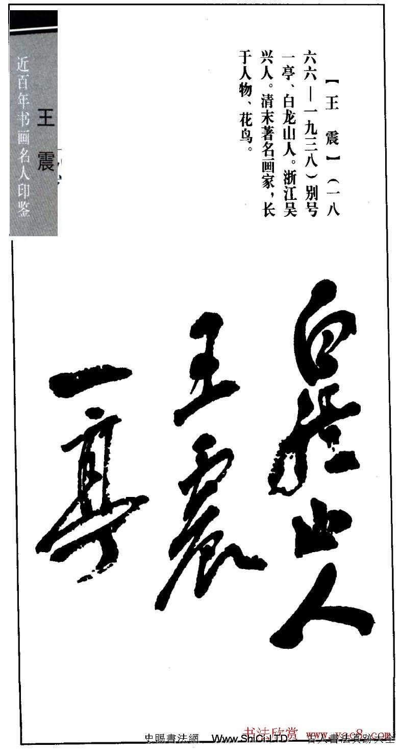 清末著名畫家王震印鑒真跡欣賞(共7張圖片)