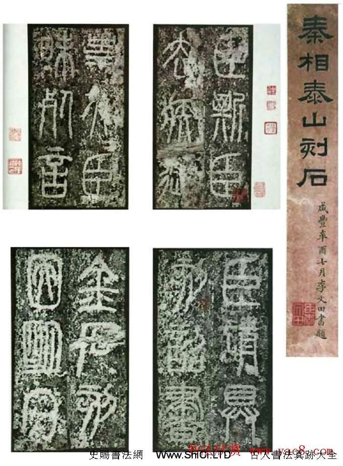 李斯篆書真跡欣賞《秦相泰山刻石》(共30張圖片)