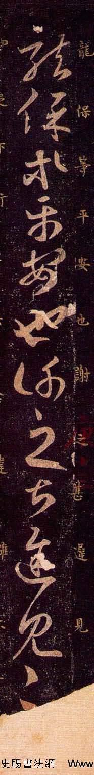 王羲之草書欣賞《龍保帖》古代臨本