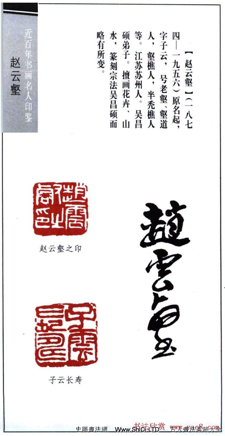 近代趙雲壑篆刻作品真跡欣賞(共4張圖片)