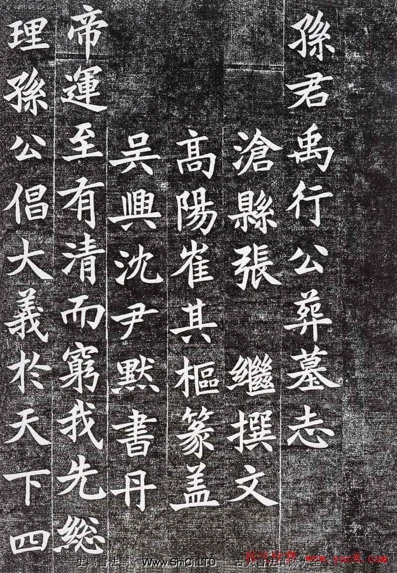 沈尹默楷書真跡欣賞《孫禹行墓誌銘》(共11張圖片)