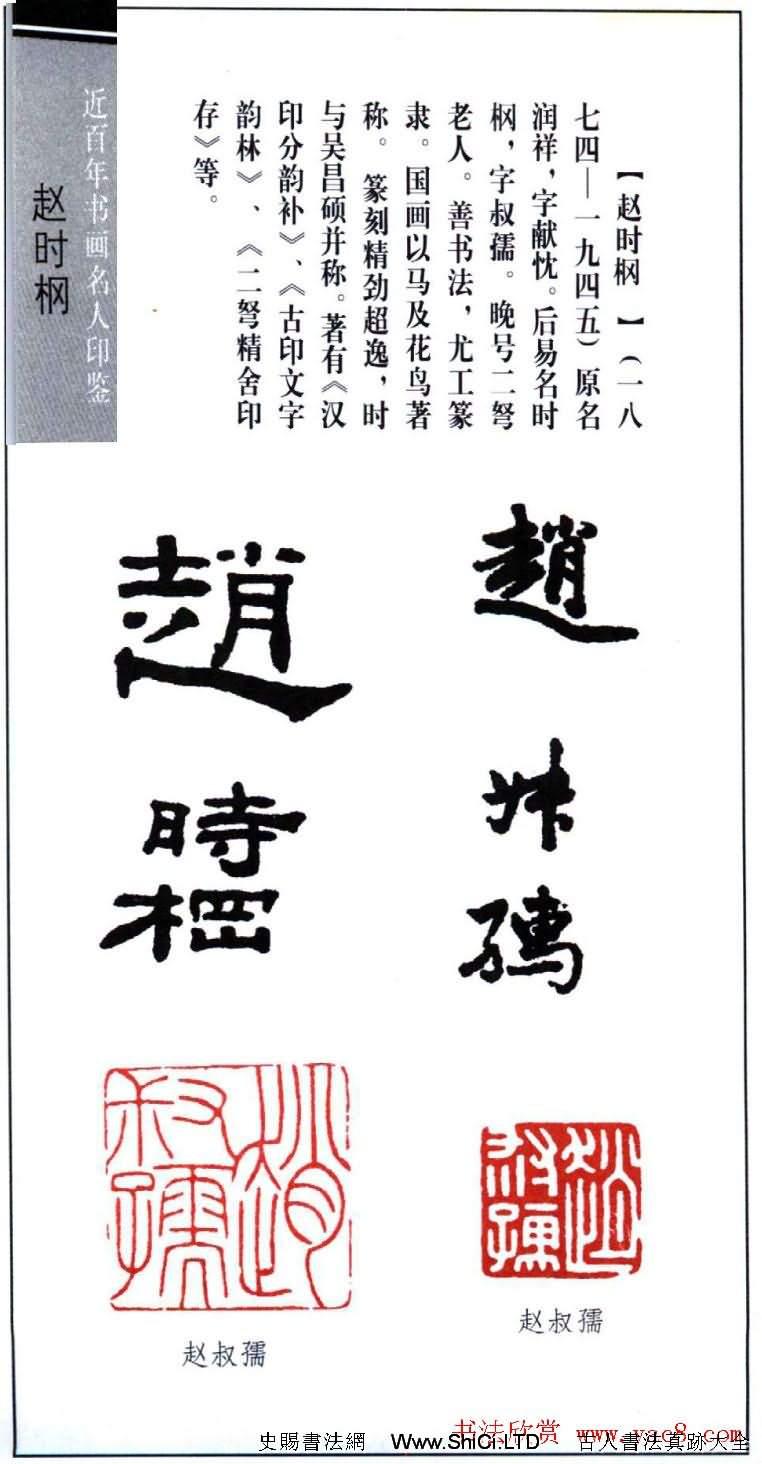 近代著名書畫家趙時棡篆刻作品真跡欣賞(共11張圖片)