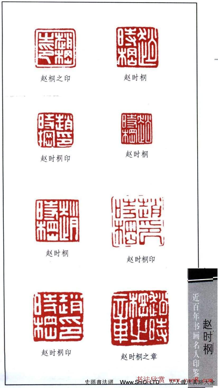近代著名書畫家趙時棡篆刻作品欣賞