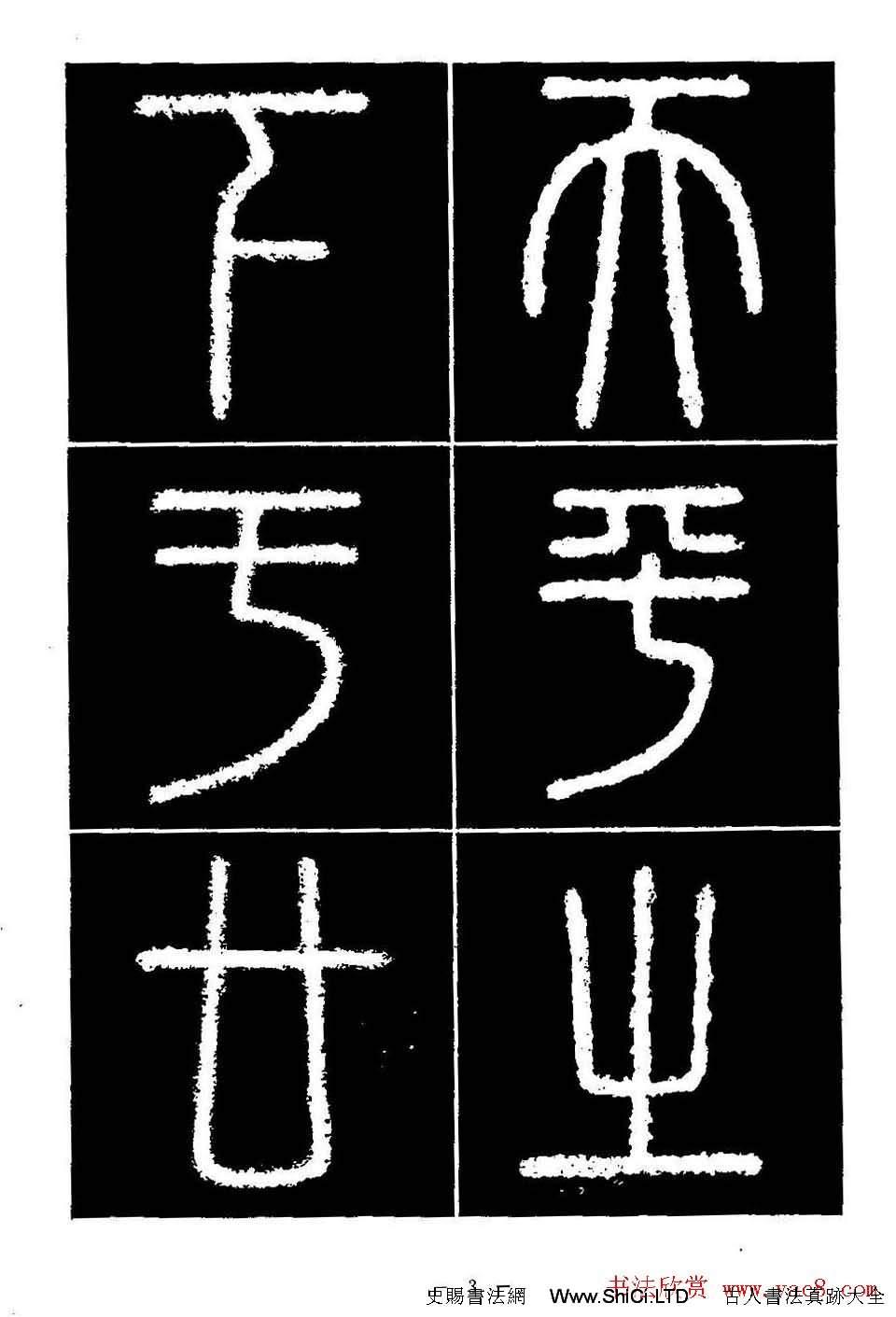 篆書字帖真跡欣賞《秦·泰山刻石》大圖(共4張圖片)