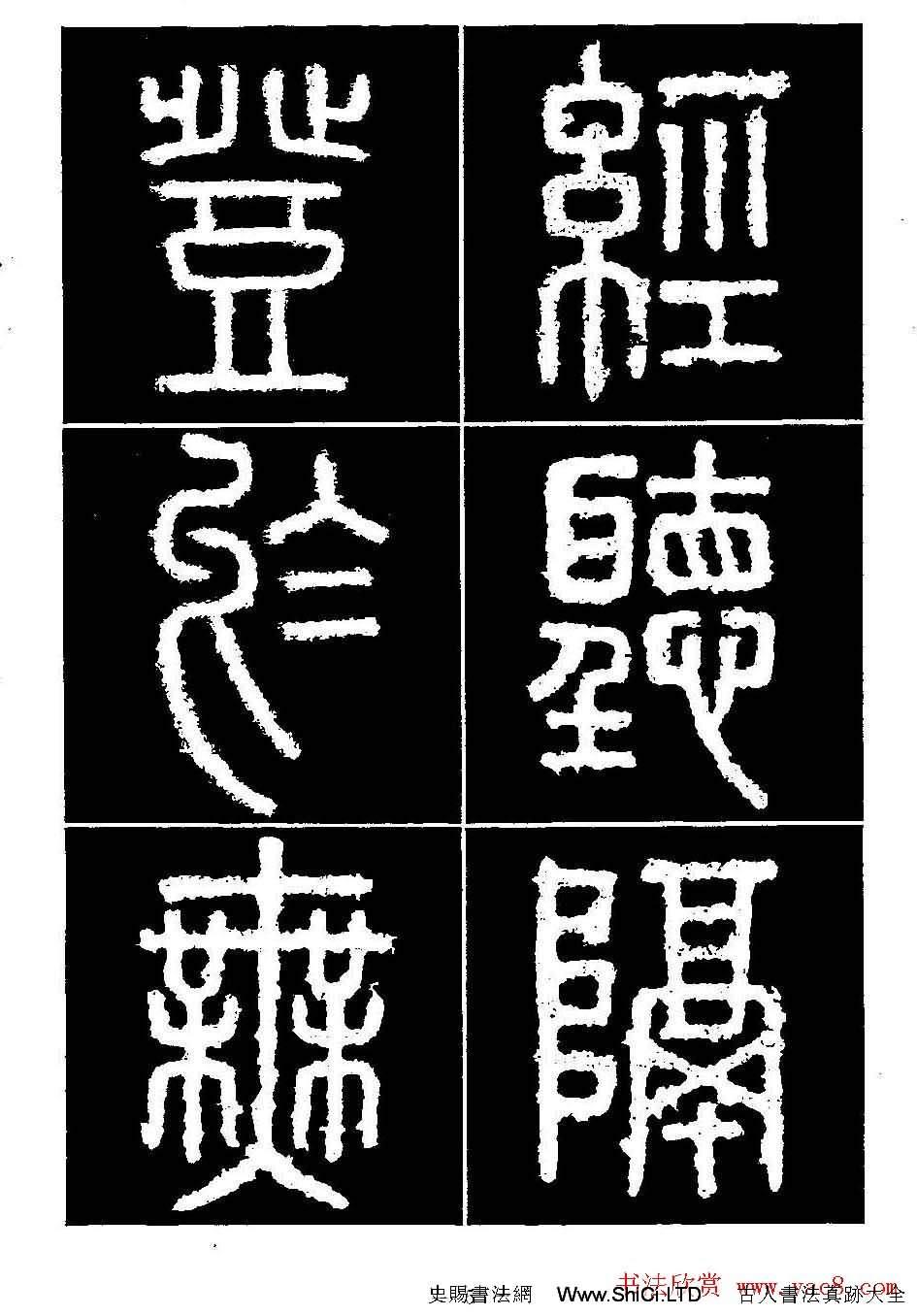 篆書字帖欣賞《秦·泰山刻石》大圖