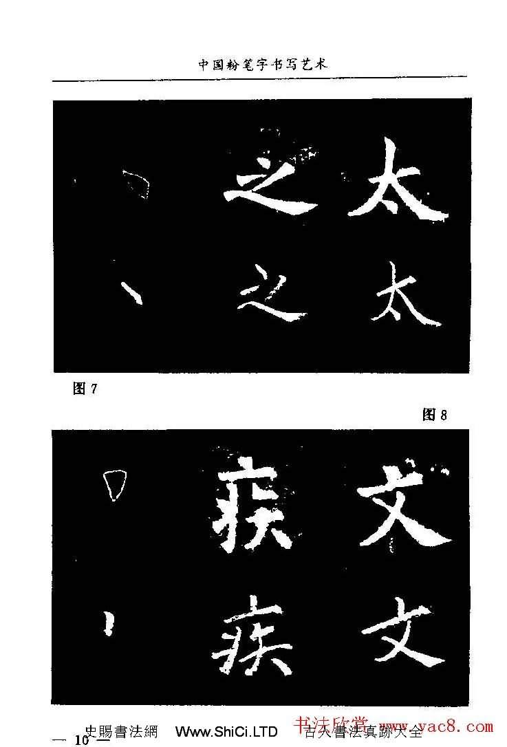 教師字帖下載《中國粉筆字書寫藝術》
