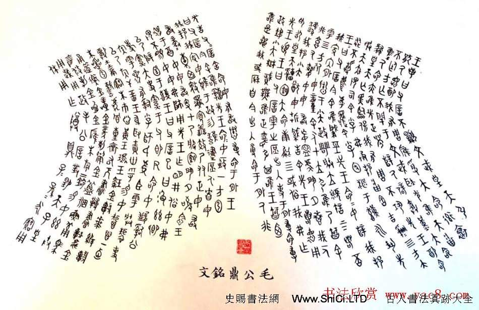 湖北丁華楚簡書法作品欣賞