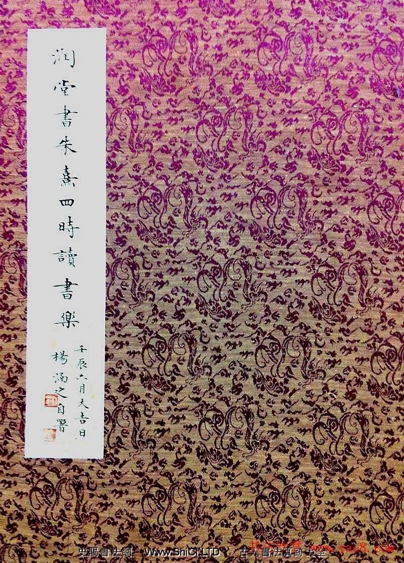 楊涵之篆書真跡欣賞《潤堂書朱熹四時讀書樂》(共11張圖片)