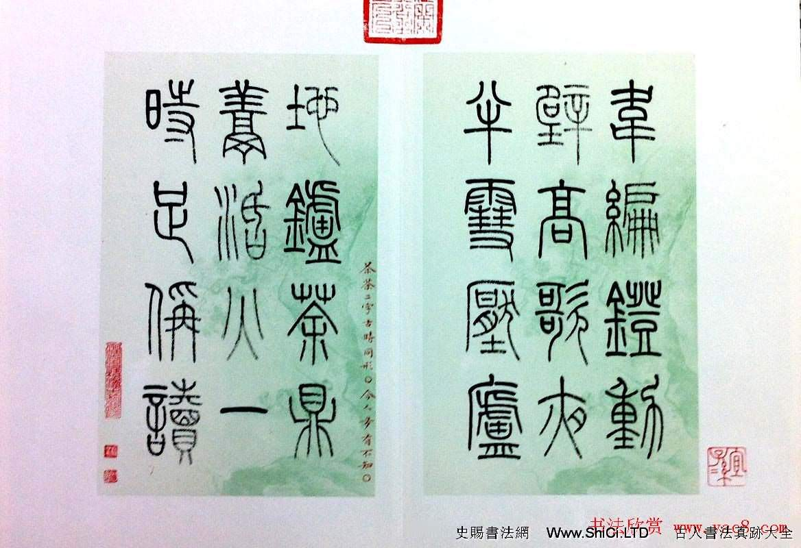 楊涵之篆書欣賞《潤堂書朱熹四時讀書樂》