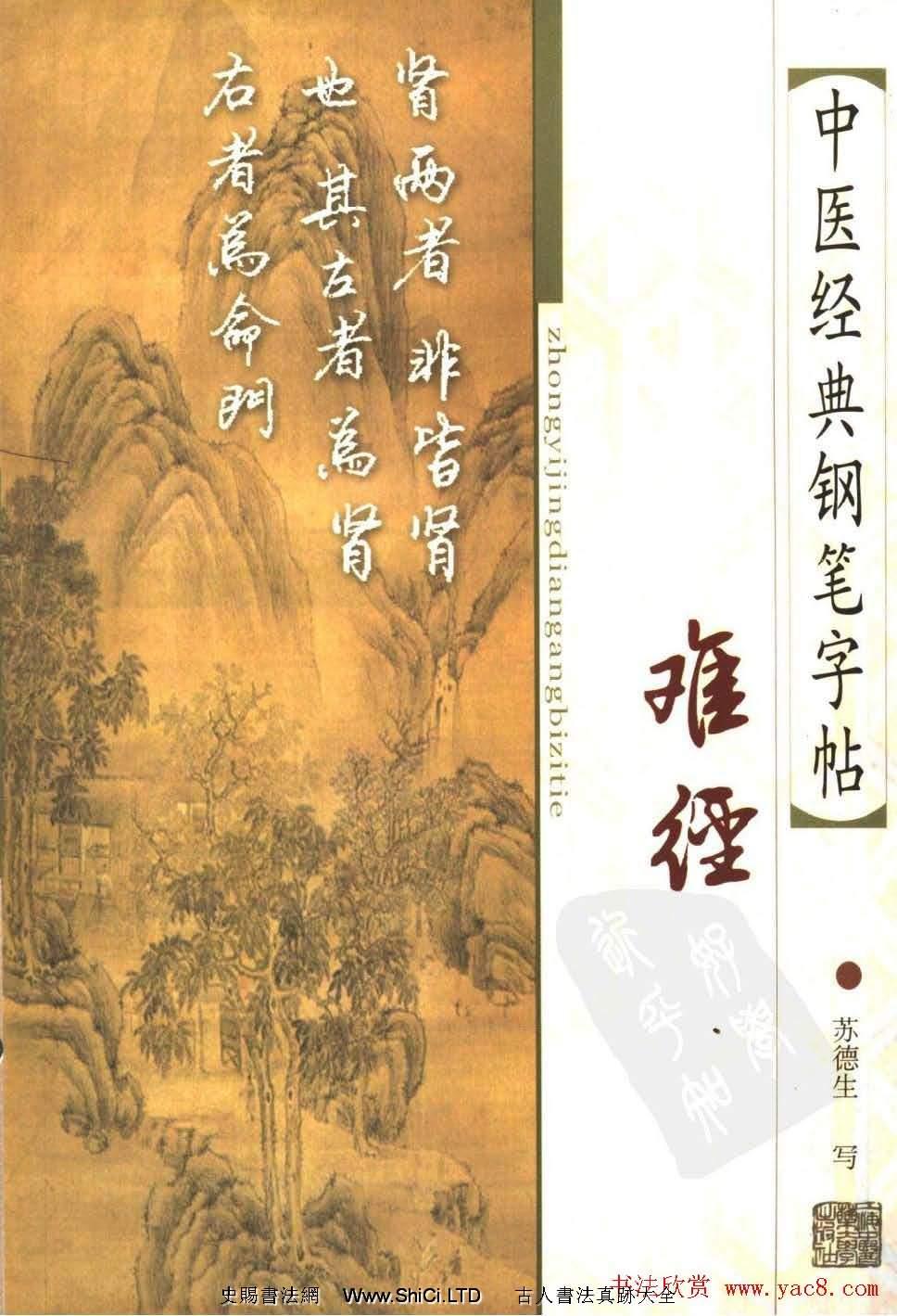 蘇德生書法《中醫經典鋼筆字帖難經》(共112張圖片)