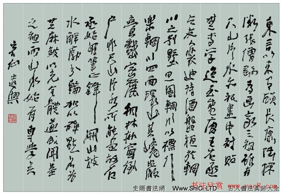 李中原書法作品真跡欣賞(共8張圖片)