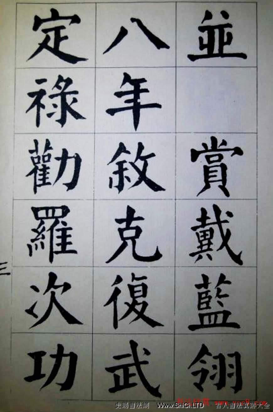 陳榮昌楷書字帖欣賞《蔣宗漢列傳》