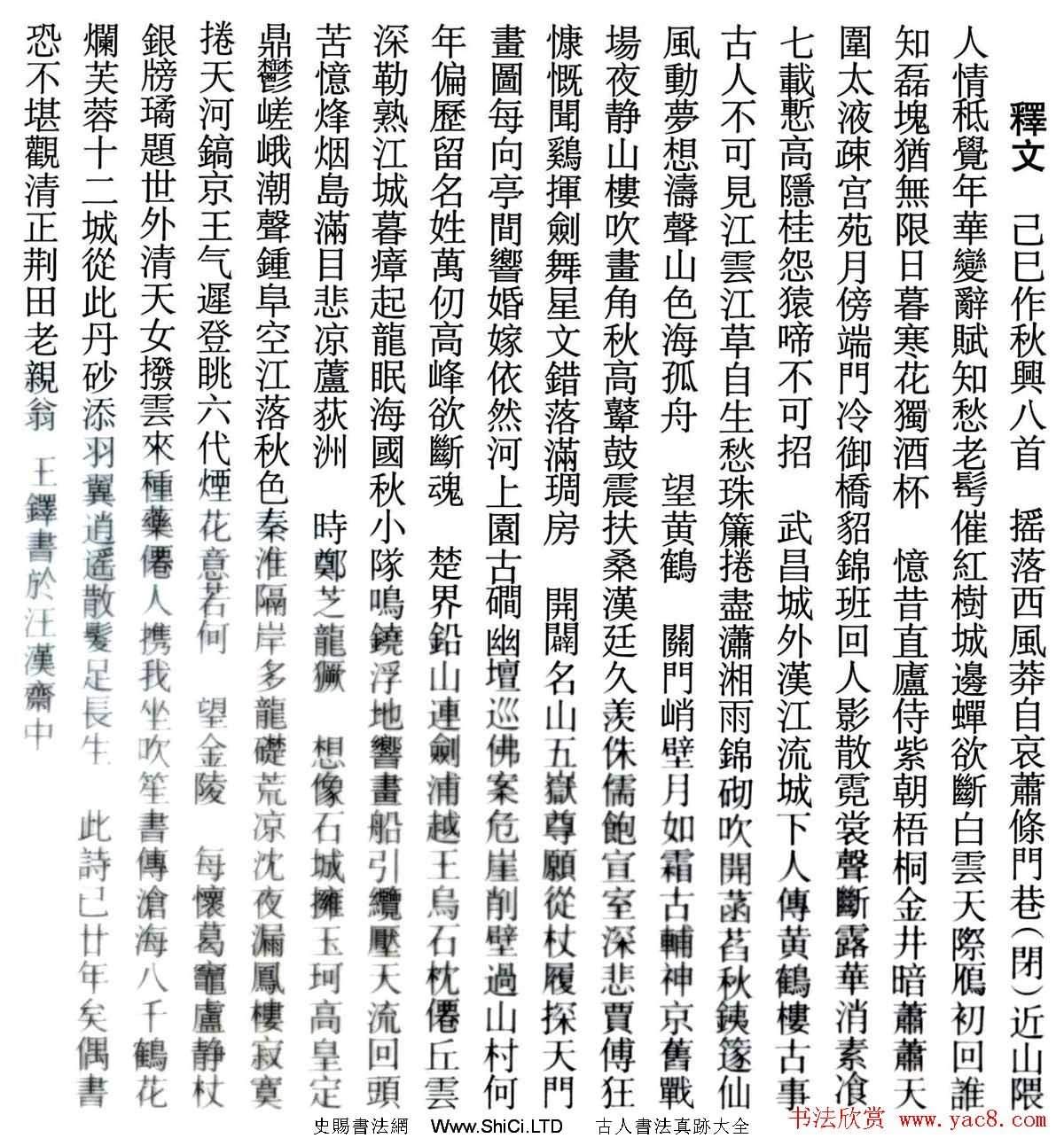 王鐸草書欣賞《秋興八首》冊頁