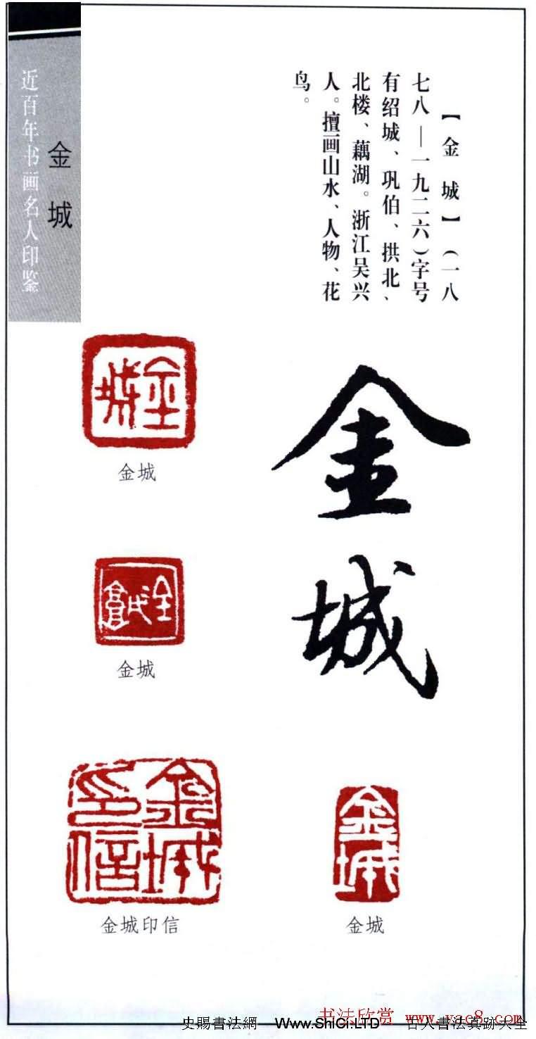 近代畫家金城篆刻印鑒真跡欣賞(共6張圖片)