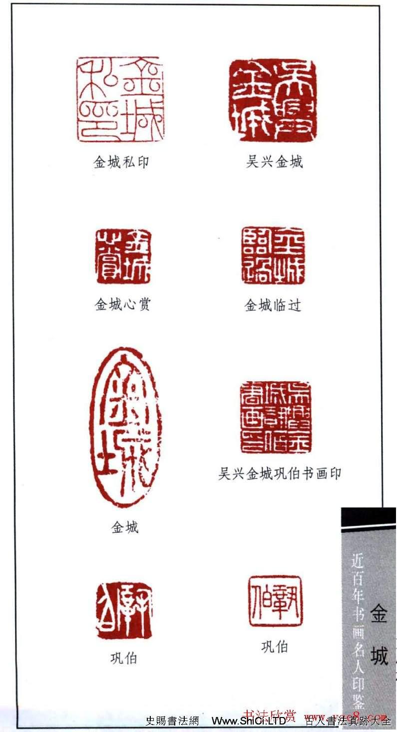 近代畫家金城篆刻印鑒欣賞