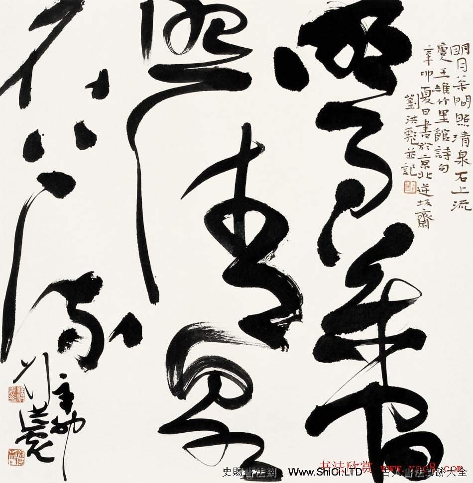 劉洪彪行草書法作品真跡欣賞(共33張圖片)