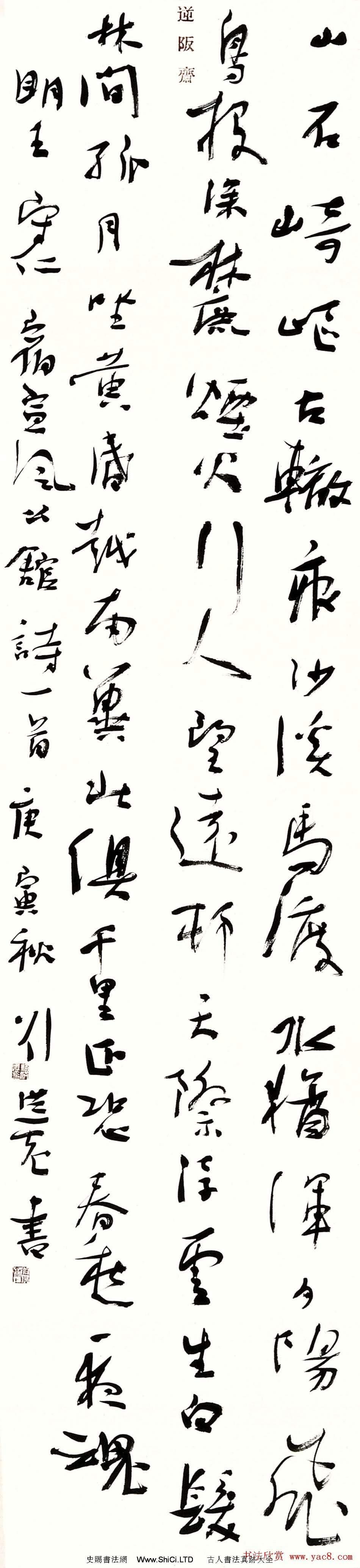 劉洪彪行草書法作品欣賞