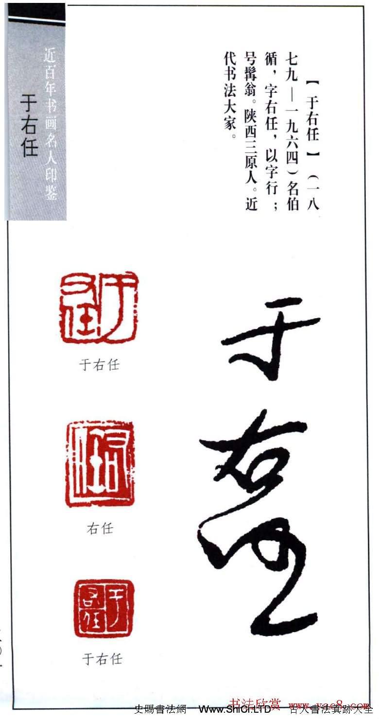 近代書法大家於右任印鑒真跡欣賞(共4張圖片)