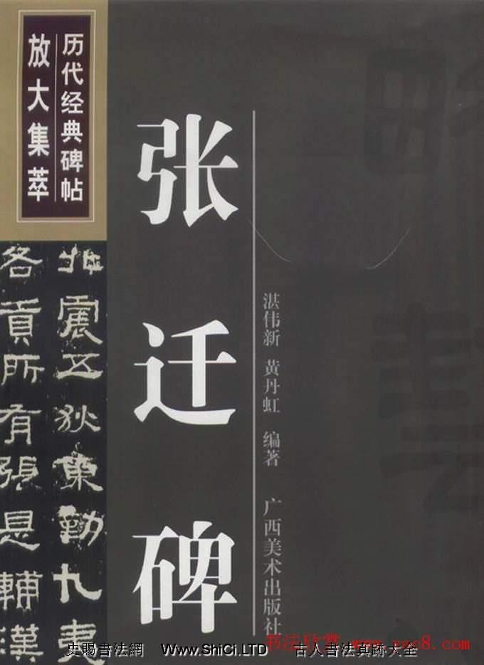 隸書字帖《漢·張遷碑》米字格版(共62張圖片)