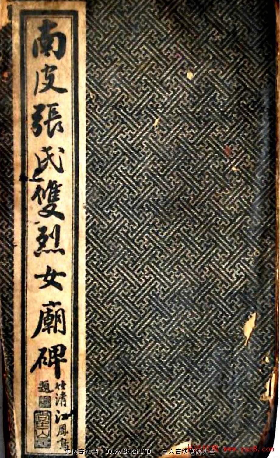 華世奎大楷字帖《南皮張氏雙烈女廟碑》(共52張圖片)