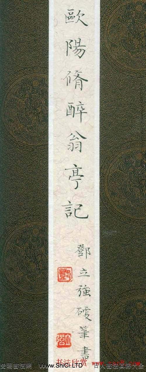 鄧立強硬筆書法歐陽修醉翁亭記(共7張圖片)